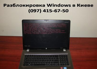 Разблокировка Windows в Киеве