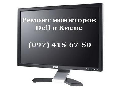 Ремонт мониторов Dell в Киеве