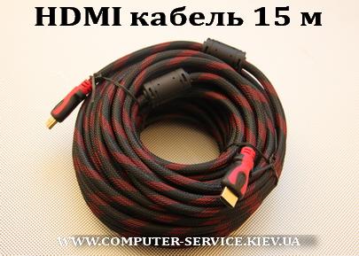 Качественный HDMI кабель 15 м