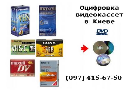 Профессиональная оцифровка видеокассет в Киеве