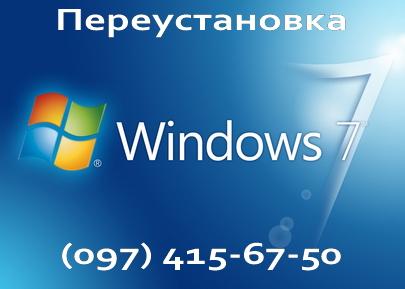 Переустановка Windows 7 в Киеве