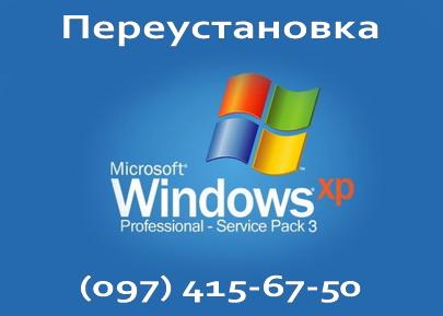 Переустановка Windows XP в Киеве