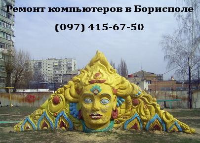 Ремонт компьютеров в Борисполе