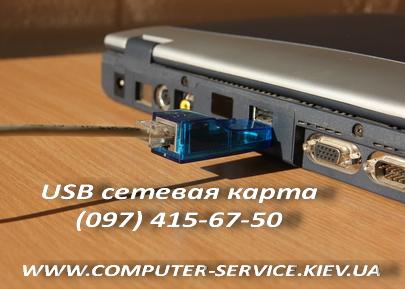USB сетевая карта Ethernet 10/100 Мбит/с