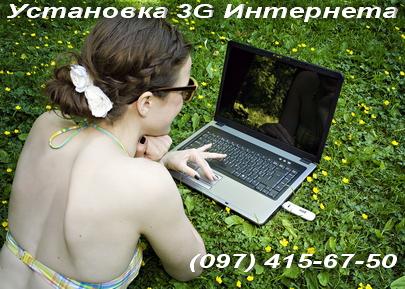 Установка 3G интернета и настройка 3G модемов
