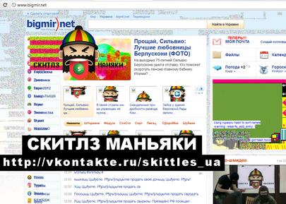 Украинский портал bigmir)net взломали хакеры