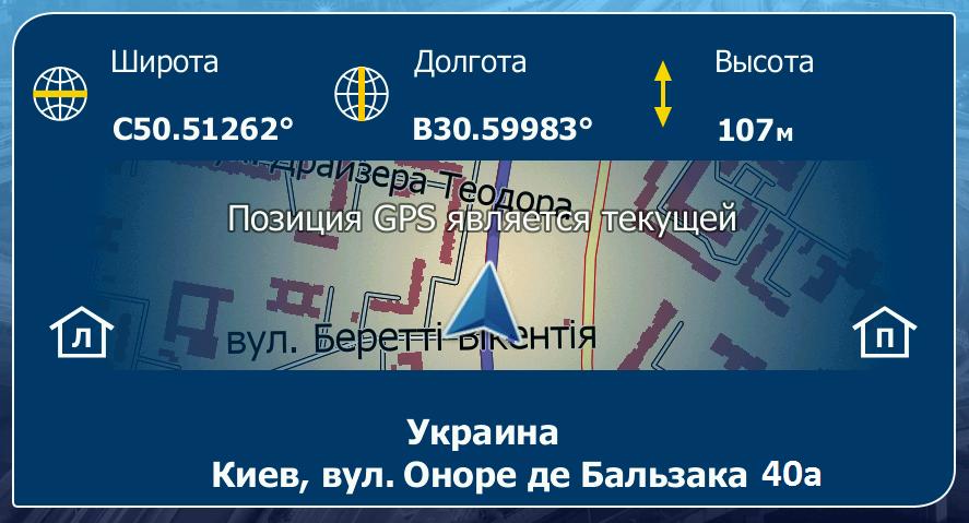 Координаты для навигатора Бальзака, 40А