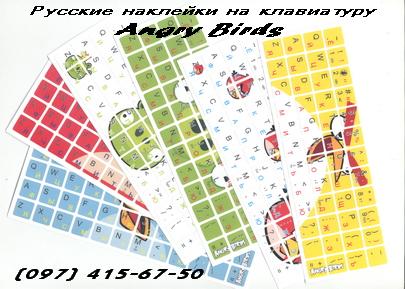 Русские наклейки на клавиатуру Angry Birds