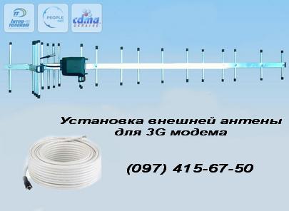 Установка внешней антены для 3G модема