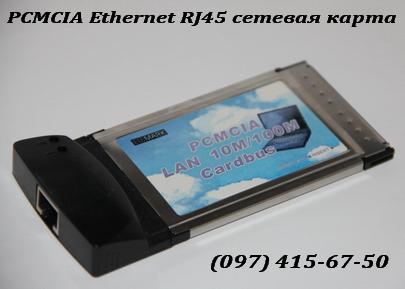 PCMCIA Ethernet RJ45 сетевая карта для ноутбука
