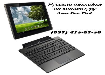 Русские наклейки на клавиатуру для Asus Eee Pad