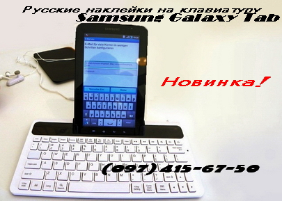 Русские наклейки на клавиатуру для Samsung Galaxy Tab