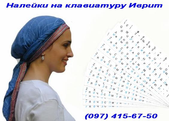 Наклейки на клавиатуру иврит в Киеве