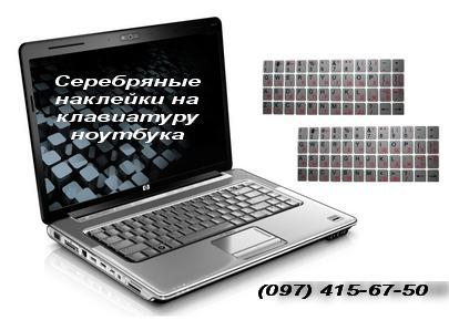 Серебряные наклейки на клавиатуру ноутбука