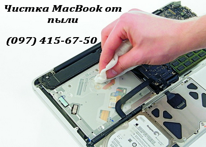 Чистка MacBook от пыли с заменой термопасты и смазкой кулера в Киеве