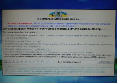 Windows заблокирован штраф 1000 гривен