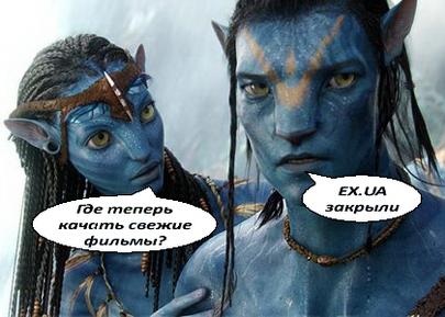 Сайт ex.ua закрыли за нарушение авторских прав