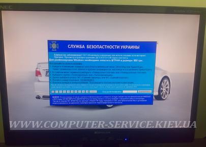 Компьютер заблокирован! СБУ обнаружила нарушения при использовании сети интернет. Штраф 950 гривен.