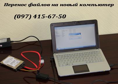 Перенос файлов на новый компьютер в Киеве