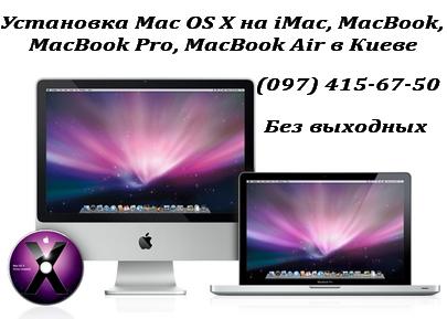 Установка Mac OS X в Киеве