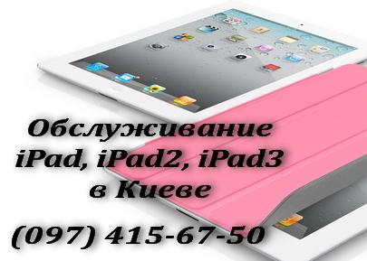 Обслуживание iPad, iPad2, iPad3 в Киеве