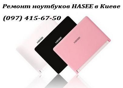 Ремонт и обслуживание ноутбуков Hasee в Киеве