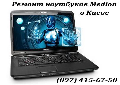 Ремонт ноутбуков Medion в Киеве