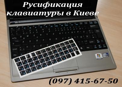 Русификация клавиатуры в Киеве