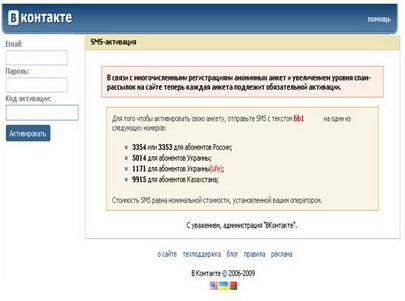 Страница вконтакте заблокирована вирусом