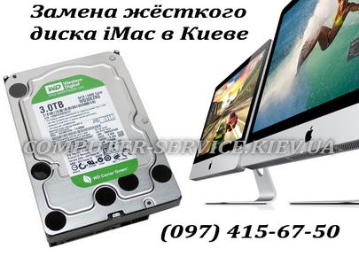 Замена жёсткого диска iMac в Киеве