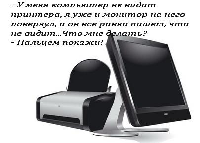 Устройство USB не опознано. Принтер не определяется компьютером