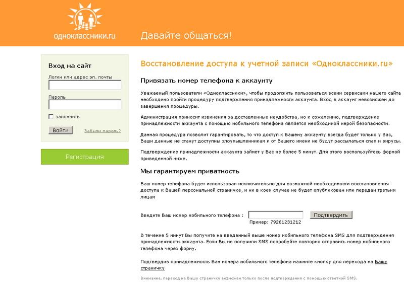 Вирус блокирует доступ в odnoklassniki.ru