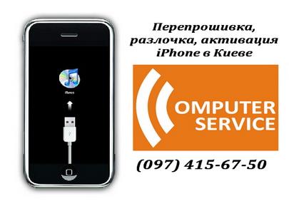 Перепрошивка, разлочка, активация iPhone в Киеве