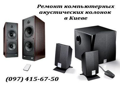 Ремонт компьютерных акустических колонок в Киеве