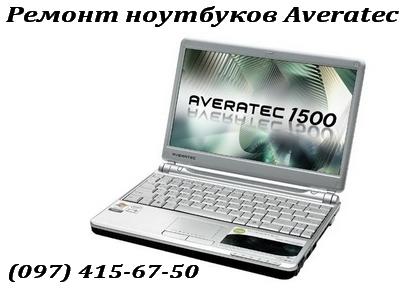 Ремонт ноутбуков Averatec в Киеве