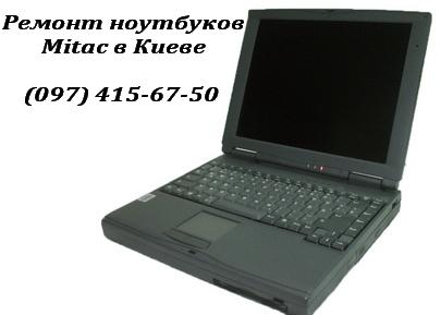Ремонт ноутбуков Mitac в Киеве