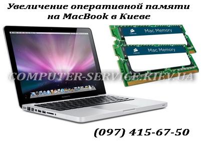 Увеличение оперативной памяти на MacBook в Киеве
