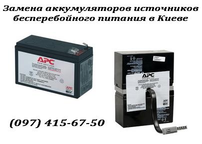 Замена аккумуляторов в ИБП в Киеве