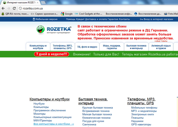 Cайт Rozetka.ua работает в ограниченном режиме в дата-центре Германии