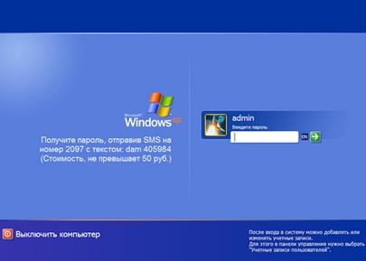 Trojan.Winlock.5729 блокирует систему и изменяет пароль