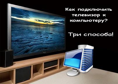 Как подключить ЖК телевизор к компьютеру