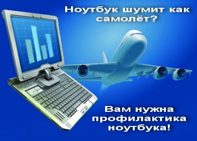Ноутбук сильно шумит и греется. Профилактика ноутбука в Киеве.