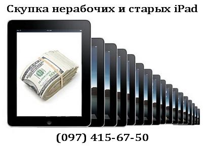 Скупка нерабочих или старых iPad в Киеве