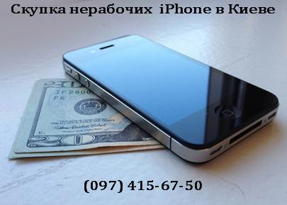 Скупка нерабочих или старых iPhone в Киеве