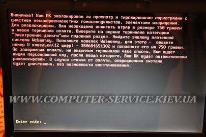 Ваш ПК заблокирован за просмотр и тиражирование