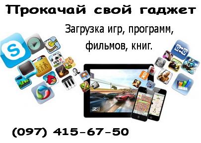 Загрузка приложений на планшет или смартфон в Киеве