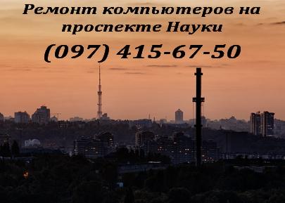 Ремонт компьютеров проспект Науки