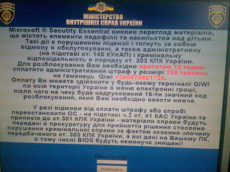 Вирус Microsoft Secutity Essential