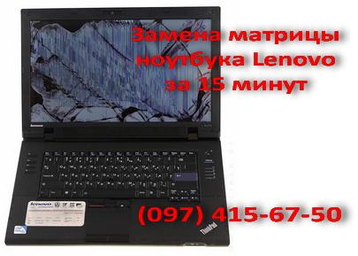 Замена матрицы ноутбука Lenovo на Троещине