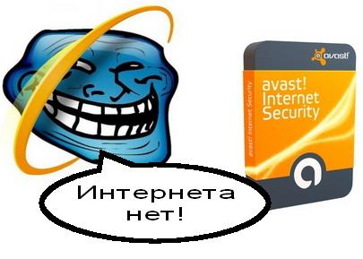 Аvast отключает интернет под Windows XP